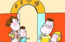 年龄问题受争议 小学入学年龄限制是利还是弊