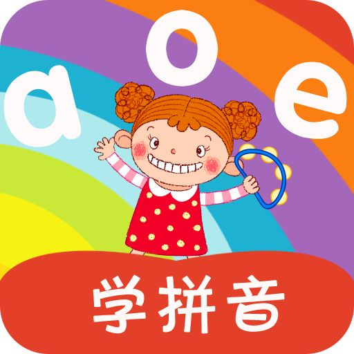 一起来了解 儿童需要学拼音吗