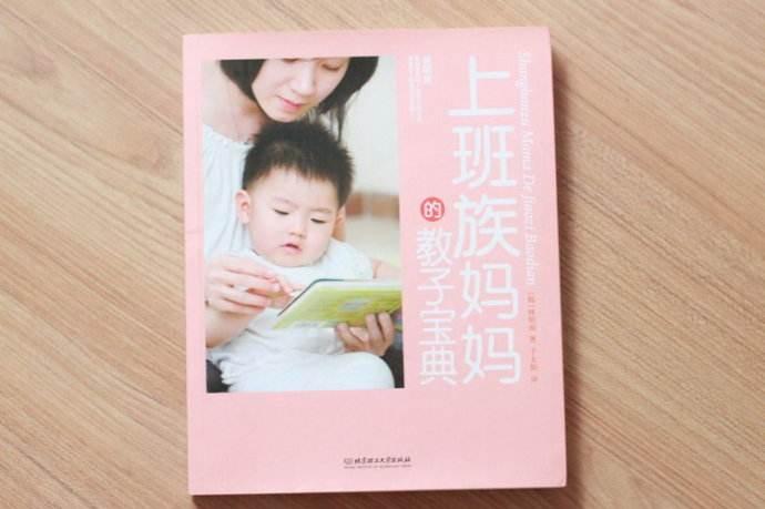 你从育儿书上得到什么 可以照搬照抄吗