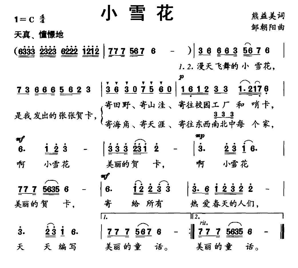 小雪花(熊益美词 邹朝阳曲)