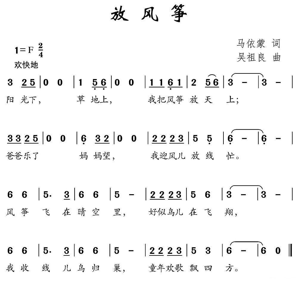 放风筝(马依蒙词 吴祖良曲)