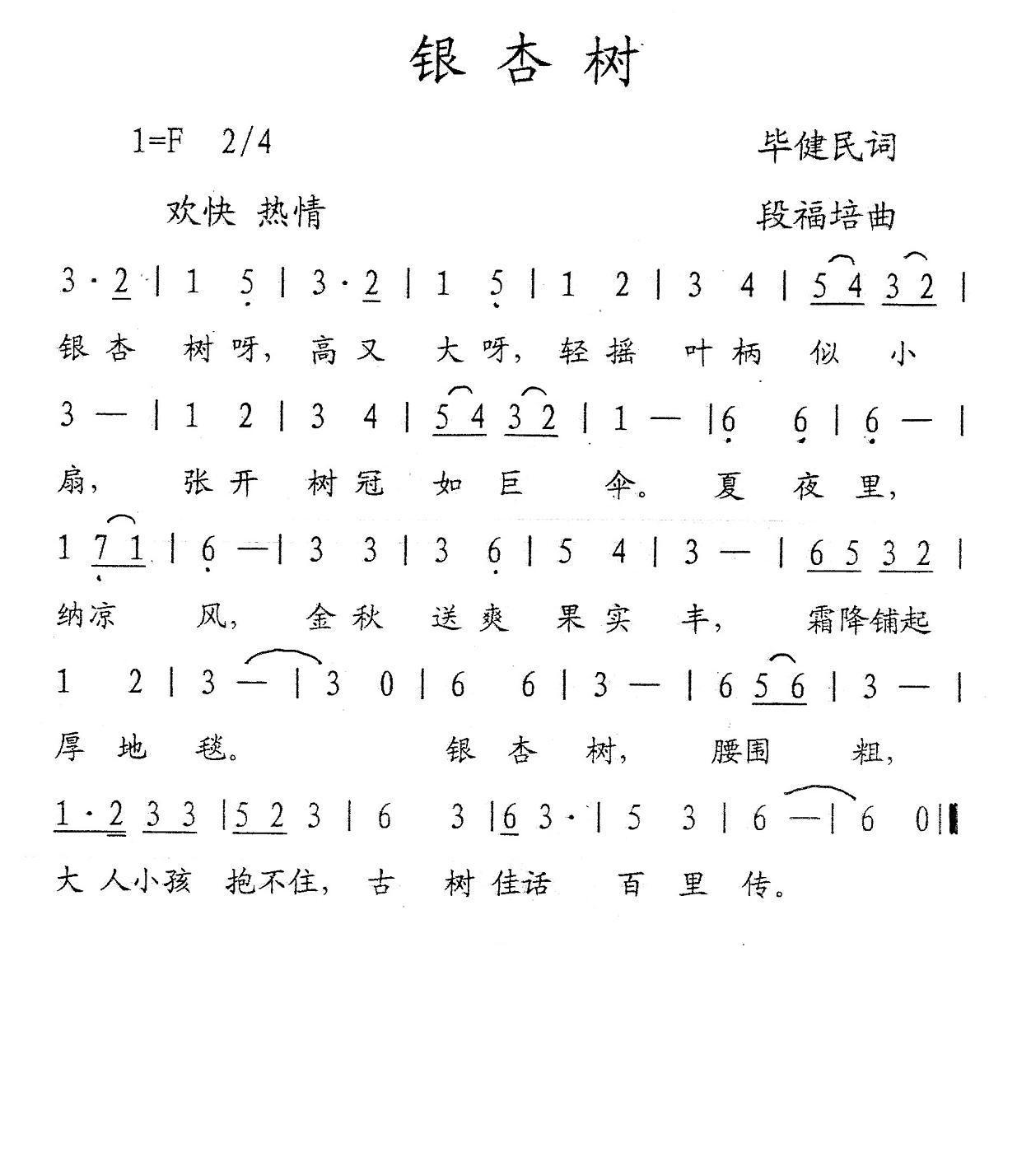 银杏树(毕健民词 段福培曲)