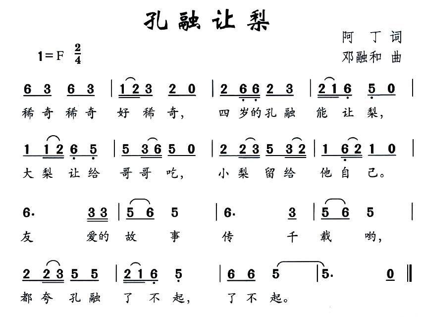 孔融让梨(阿丁词 邓融合曲)