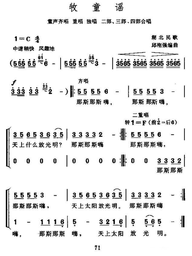 牧童谣(湖北民歌、合唱)