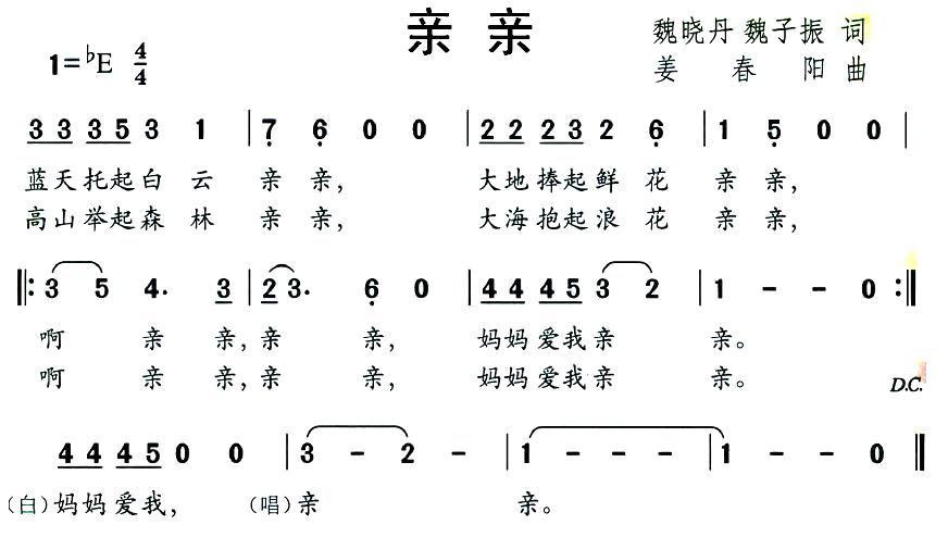 亲亲(魏晓丹 魏子振词 姜春阳曲)