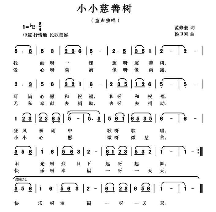 小小慈善树(范修奎词 候卫国曲)