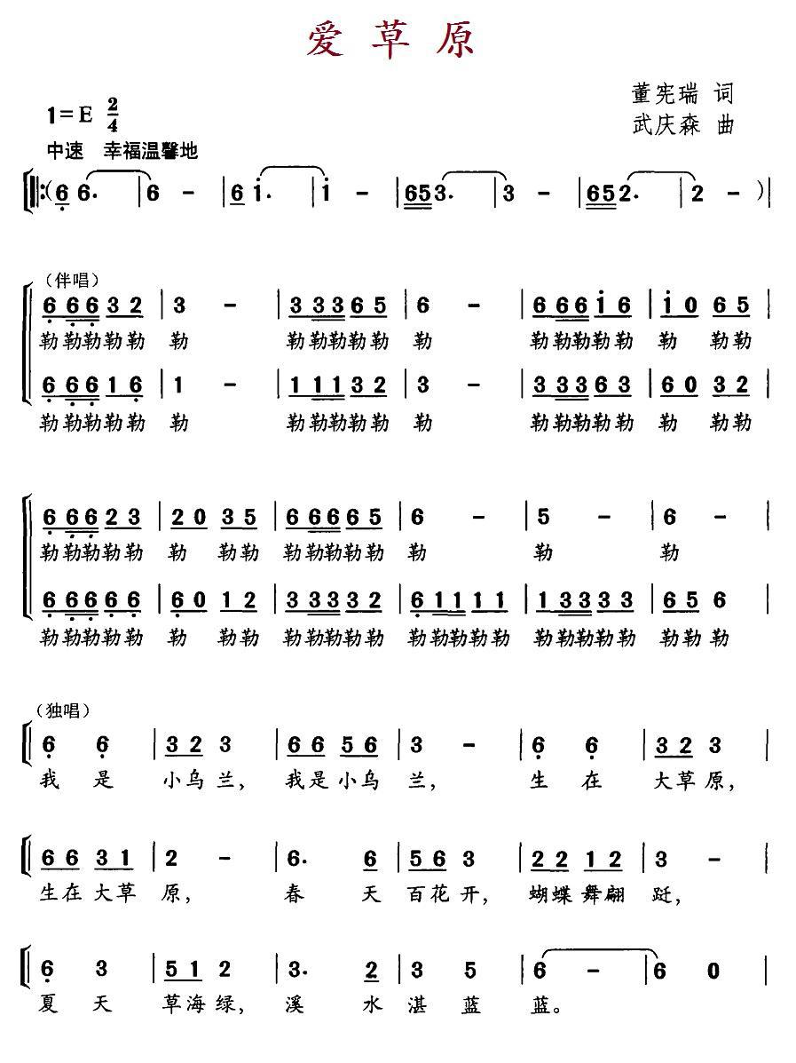 爱草原(董宪瑞词 武庆森曲)