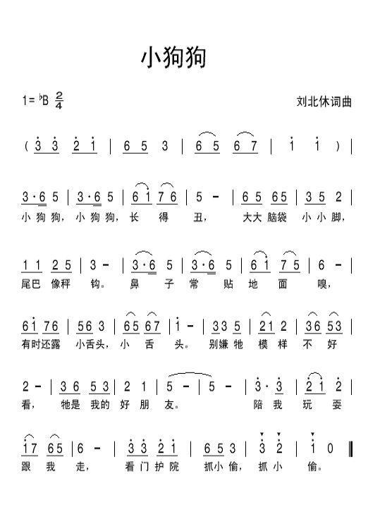 小狗狗(刘北休词曲)