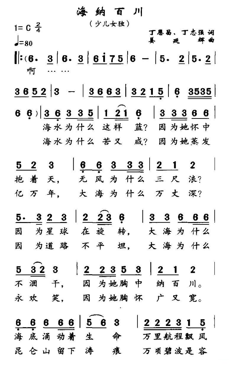 海纳百川(丁恩昌词 姜延辉曲)